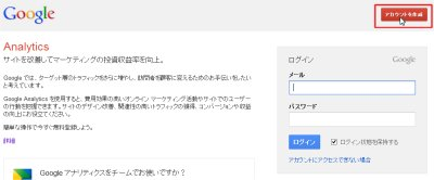 Google Analytics ユーザ登録