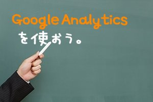 Google Analyticsを使おう