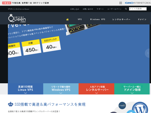 ServerQueen/VPS Windows SSD-W02Rのホームページへ