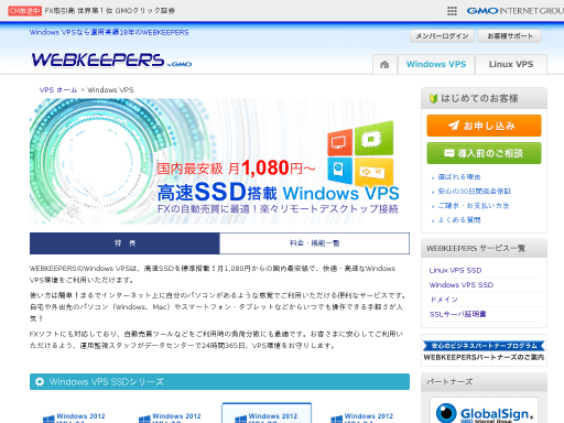 WEBKEEPERS Windows Desktop VPS WDV-04のホームページへ